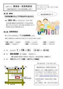 神奈川ネットワーク運動 川崎ブロック 講演会・政策発表会のサムネイル